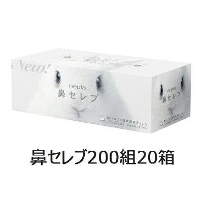 送料無料 ネピア 鼻セレブ ティッシュペーパー 200組 20箱入 まとめ買い 高級ティッシュ ローション おしゃべり鼻セレブ にも 00035