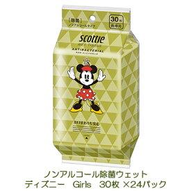 送料無料 スコッティ ノンアルコール 除菌ウェットティシュー ディズニー Girls 30枚×24パック まとめ買い 01148
