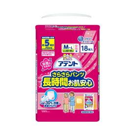 送料無料 アテント さらさらパンツ長時間お肌安心 M〜L 女性用18枚×3パック入 00964