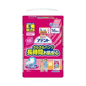 【SB】 アテント さらさらパンツ長時間お肌安心 L〜LL 女性用16枚×3パック入 00965