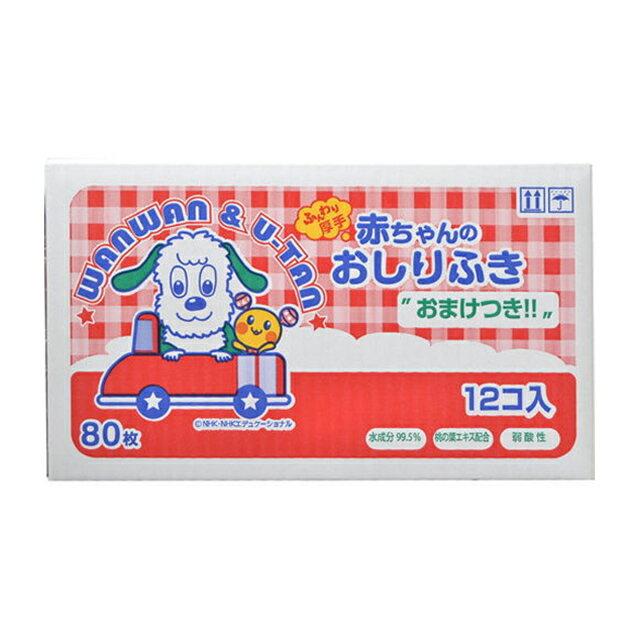 ●代引き不可 送料無料 昭和紙工 いないいないばぁっ!赤ちゃんのおしりふき80枚BOX 12個パック×4個入 11098