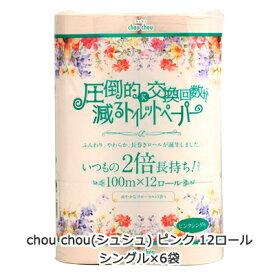 ●送料無料 泉製紙 chou chou ( シュシュ ) ピンク トイレットペーパー シングル 100m×12ロール×6袋 圧倒的に交換枚数が減るトイレットペーパー 73981