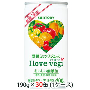 [取寄] 送料無料 サントリー I love vegi 野菜 ミックス ジュース 190g 缶 30缶 (1ケース) 48069