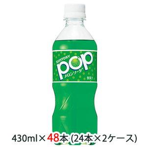 [取寄] 送料無料 サントリー POP メロンソーダ 430ml ペット 48本 (24本×2ケース) 48130