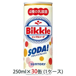[取寄] 送料無料 サントリー ビックル ( Bikkle ) ソーダ 250ml 缶 30缶 (1ケース) 48049
