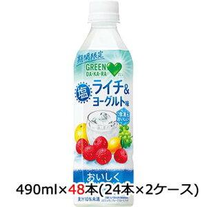 [取寄] 送料無料 サントリー GREEN DA・KA・RA ( グリーン ダカラ ) 塩ライチ&ヨーグルト (冷凍兼用) 490ml ペット 48本 (24本×2ケース) 48255