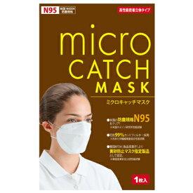 送料無料 ミクロキャッチマスク【茶色】1枚×50袋 PM2.5 対応 N-95花粉 03128