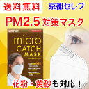【SSS】 送料無料 PM2.5対応 N-95【茶色】花粉 ミクロキャッチマスク 1枚入り×50入り 03128
