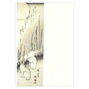 【DM便可】 絵はがき〈月兎にとくさ〉歌川広重筆 NT-17