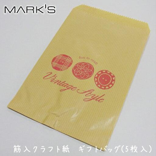 MARK'S【マークス】ギフトバッグ5枚入り筋入りクラフト紙 ボタン柄