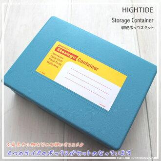 HIGHTIDE 存储容器存储容器存储设置的箱子光蓝