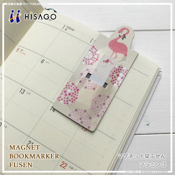 HISAGO【ヒサゴ】飛び出す動物たちが本の目印に♪マグネット栞ふせん・フラミンゴ