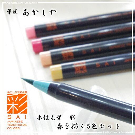 奈良筆「あかしや」製 水彩毛筆彩 -SAI- 春を描く5色セット水彩画やスケッチ、文字などカラー毛筆