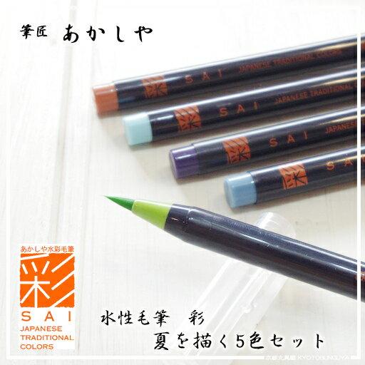 奈良筆「あかしや」製 水彩毛筆彩 -SAI- 夏を描く5色セット水彩画やスケッチ、文字などカラー毛筆