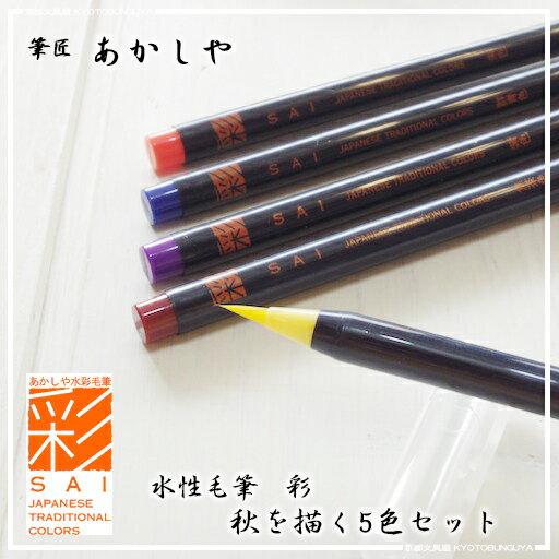 奈良筆「あかしや」製 水彩毛筆彩 -SAI- 秋を描く5色セット水彩画やスケッチ、文字などカラー毛筆