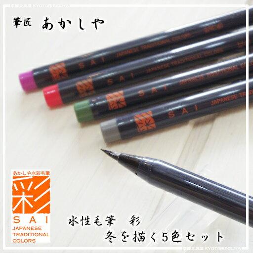 奈良筆「あかしや」製 水彩毛筆彩 -SAI- 冬を描く5色セット水彩画やスケッチ、文字などカラー毛筆