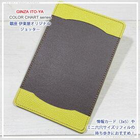 【ITO-YA伊東屋】伊東屋オリジナル・COLOR CHARTシリーズカラーチャート・ジョッターペアグリーン