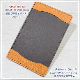 【ITO-YA伊東屋】伊東屋オリジナル・COLOR CHARTシリーズカラーチャート・ジョッターサンセットオレンジ