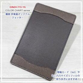 【ITO-YA伊東屋】伊東屋オリジナル・COLOR CHARTシリーズカラーチャート・ジョッターアースブラウン