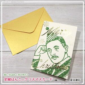 手彫りの消しゴムはんこ作家史緒クリスマスカード全7種レトロでちょっとシュールな和風クリスマスカード夏目漱石