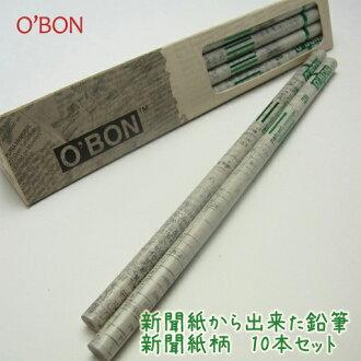 铅笔新闻纸模式组成的 O ' BON 报纸 10 包