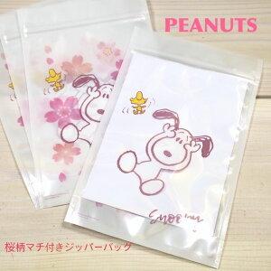 PEANUTS( ピーナッツ)SNOOPY(スヌーピー)桜柄マチ付ジッパーバッグ4枚入りさくらとスヌーピー