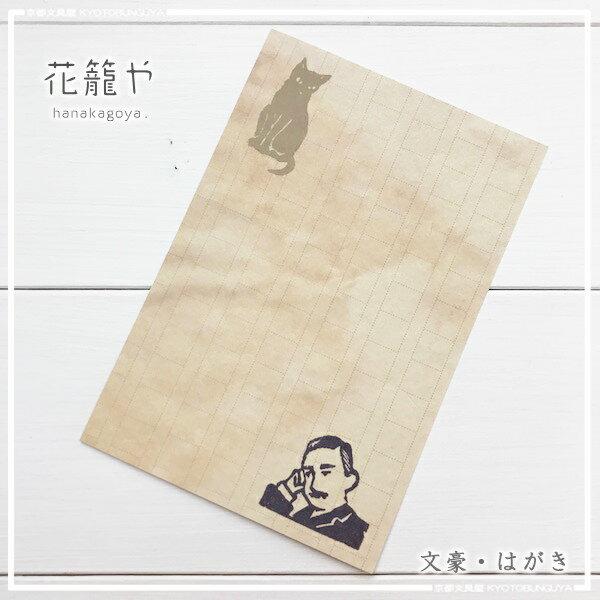 原稿用紙をイメージした味のある葉書花籠や・文豪はがき我が輩は猫である(夏目漱石)