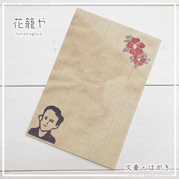 原稿用紙をイメージした味のある葉書花籠や・文豪はがき・石川啄木