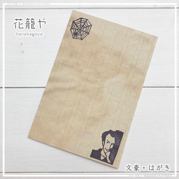 原稿用紙をイメージした味のある葉書花籠や・文豪はがき蜘蛛の糸(芥川龍之介)
