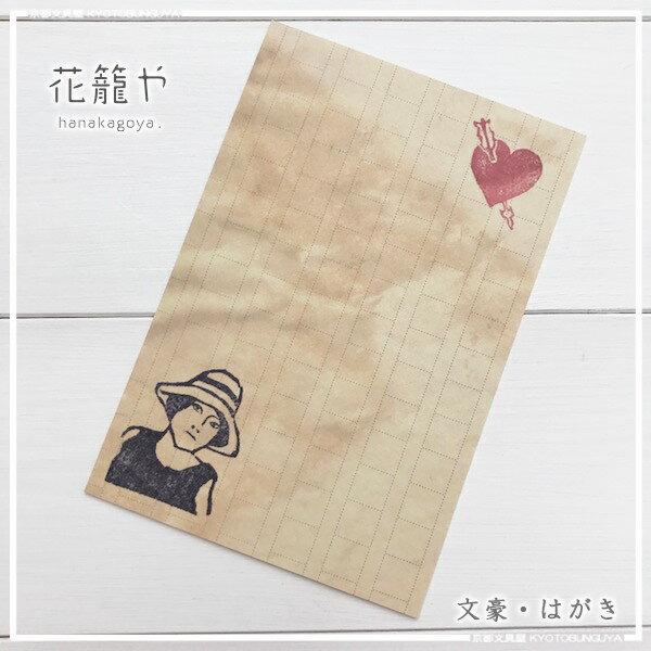 原稿用紙をイメージした味のある葉書花籠や・文豪はがき・与謝野晶子