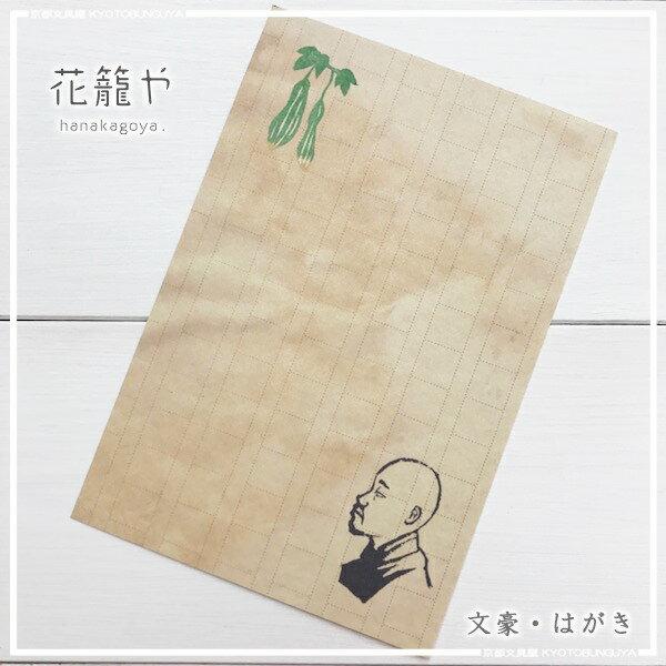 原稿用紙をイメージした味のある葉書花籠や・文豪はがき正岡子規