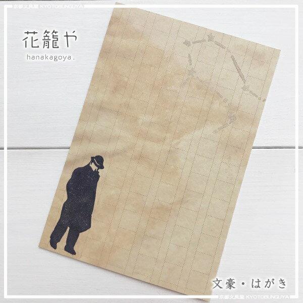 原稿用紙をイメージした味のある葉書花籠や・文豪はがき銀貨鉄道の夜(宮沢賢治)