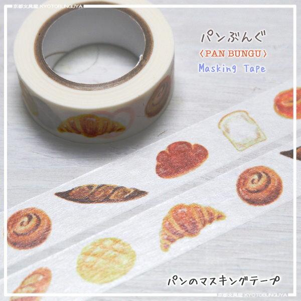 パンの文具アイテム揃えましたPAN BUNGU【パン文具】パンのマスキングテープホワイト