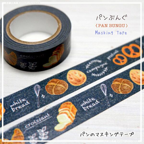 パンの文具アイテム揃えましたPAN BUNGU【パン文具】パンのマスキングテープブラックボード