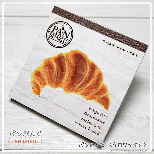 パンの文具アイテム揃えましたPAN BUNGU【パン文具】パンのメモ帳。クロワッサン