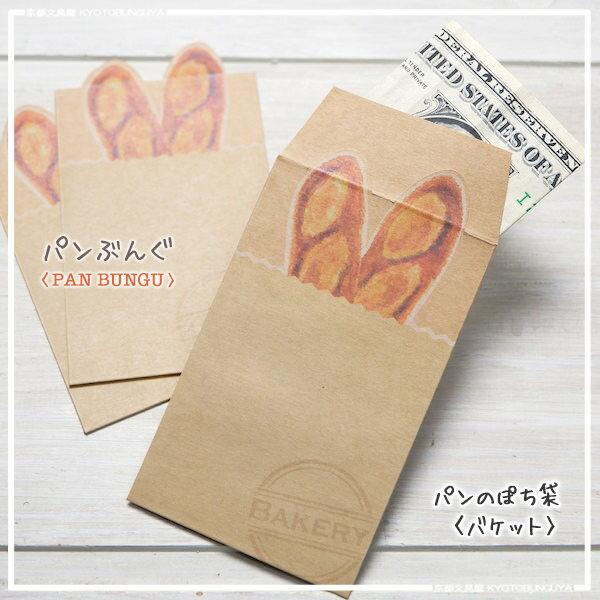 パンの文具アイテム揃えましたPAN BUNGU【パン文具】パンのぽち袋バケット3枚入り
