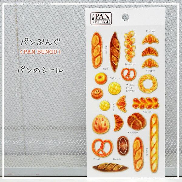 パンの文具アイテム揃えましたPAN BUNGU【パン文具】パンのシール・ホワイト