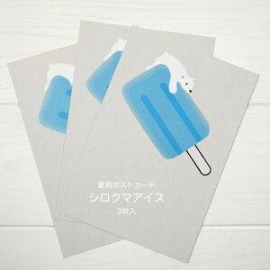 夏柄サマーポストカード3枚入りシロクマアイス