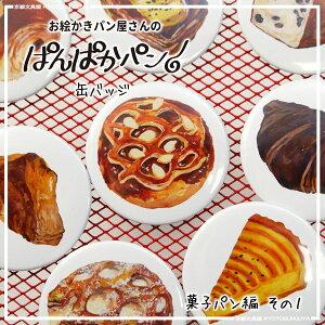 お絵かきパン屋さんのぱんぱかパン!缶バッジ・菓子パン編その1