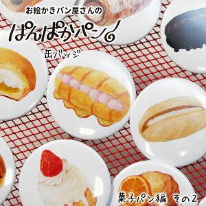 お絵かきパン屋さんのぱんぱかパン!缶バッジ・菓子パン編その2