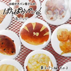 お絵かきパン屋さんのぱんぱかパン!缶バッジ・菓子パン編その3