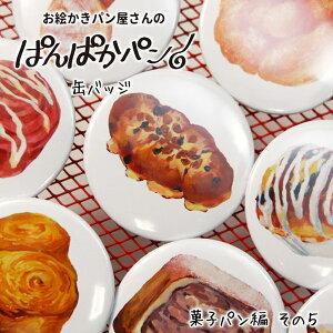 お絵かきパン屋さんのぱんぱかパン!缶バッジ・菓子パン編その5