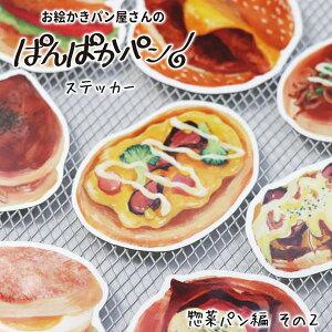 お絵かきパン屋さんのぱんぱかパン!シール・ステッカー・惣菜パン編その2