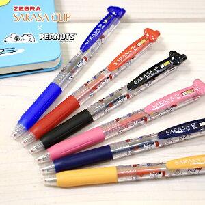 PEANUTS クリップ部分がスヌーピーSNOOPYxサラサクリップカラーボールペン全6色サラサクリップ ジェルインク 0.4mm限定アイテム・PEANUTS