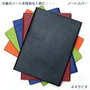 市販のノートが特別な1冊に変身!ノートカバー A4サイズ用薄手のノートなら2冊使いも可能!【コレクト】【ノートカバ…