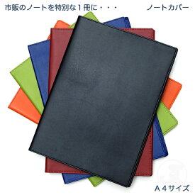 市販のノートが特別な1冊に変身!ノートカバー A4サイズ用薄手のノートなら2冊使いも可能!【コレクト】【ノートカバーa4】【ノートカバーA4】【ノートカバー】本革調・合成皮革製