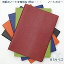 市販のノートが特別な1冊に変身!ノートカバー・B5サイズ用【コレクト】【ノートカバーb5】【ノートカバーB5】【ノー…