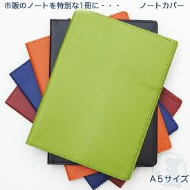 市販のノートが特別な1冊に変身!ノートカバー・A5サイズ用【コレクト】【ノートカバーa5】【ノートカバーA5】【ノートカバー】本革調・合成皮革製