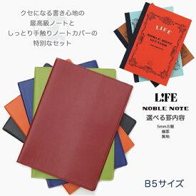 クセになる書き心地のノート&ノートカバー・B5サイズ用【コレクト】【ノートカバーb5】 LIFE【ライフ】ノーブルノート今だけ!数量限定 JETSTREAM3色ボールペンプレゼント中