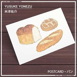 米津佑介明信片·麵包